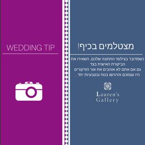 טיפ 12 לחתונה מוצלחת