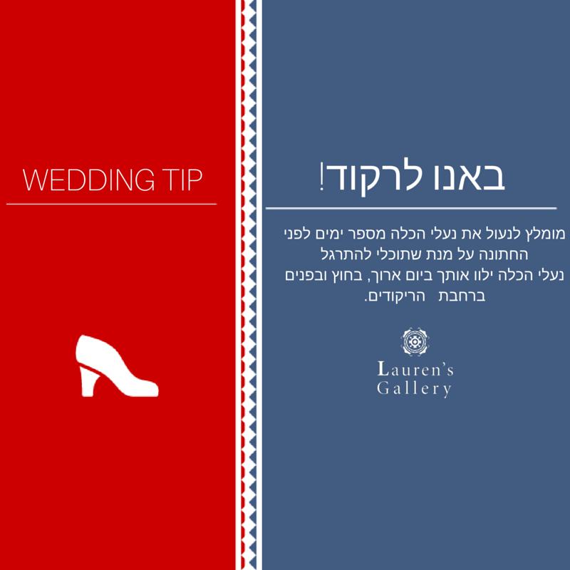 סדרת טיפים לחתונה מוצלחת