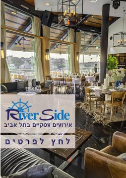 ריברסייד - אולם אירועים בתל אביב