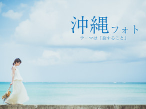沖縄フォトプラン誕生!