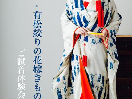 """年明け第一弾のイベント""""WASOU Fair"""" -有松絞りの花嫁きもの -"""