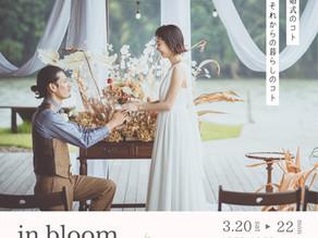 [event information]* in bloom * ご来場特典