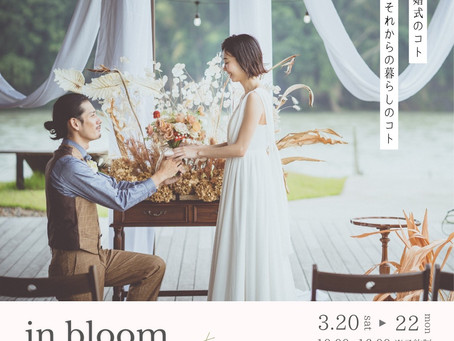 [event information]* in bloom * ご来場特典