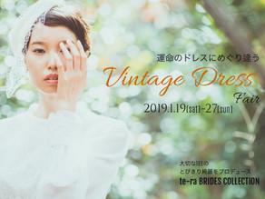 【Event information】Vintage Dress Fair