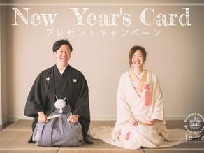 New Year's Card プレゼントキャンペーン!