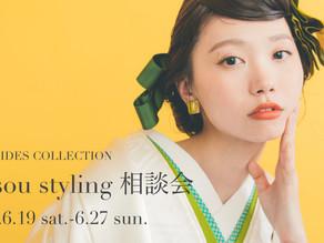 Wasou styling 相談会