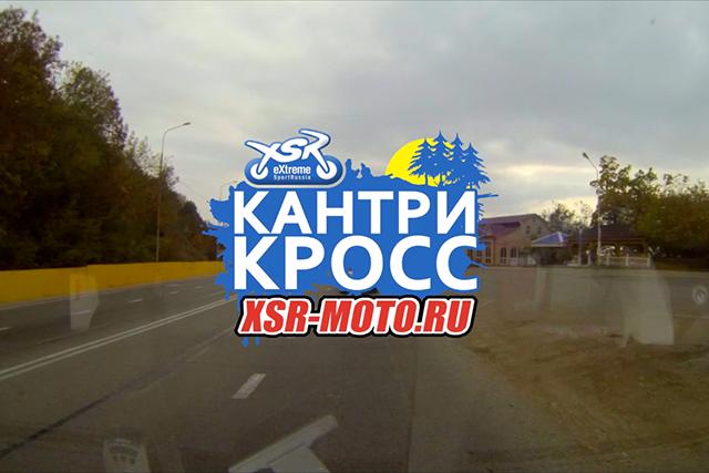 2014 КУБОК XSR-MOTO.RU по КАНТРИ КРОССУ. 4 Этап ВДЦ Орлёнок
