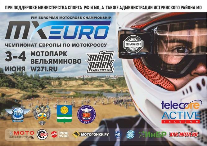 2017 FIM EMX Чемпионат Европы по Мотокроссу в Мотопарке Вельяминово