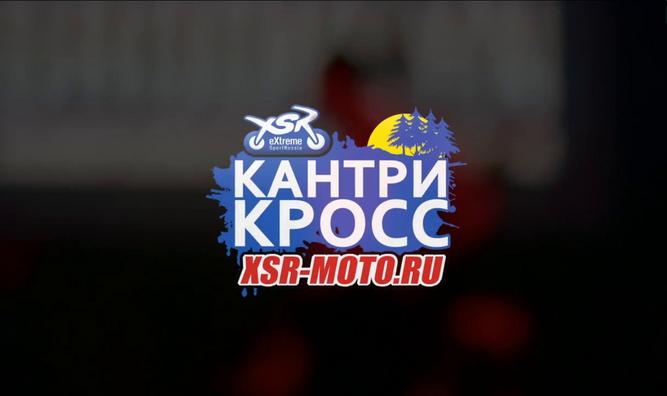 Вчеринка награждения 2014 КУБОК XSR-MOTO.RU по КАНТРИ КРОССУ