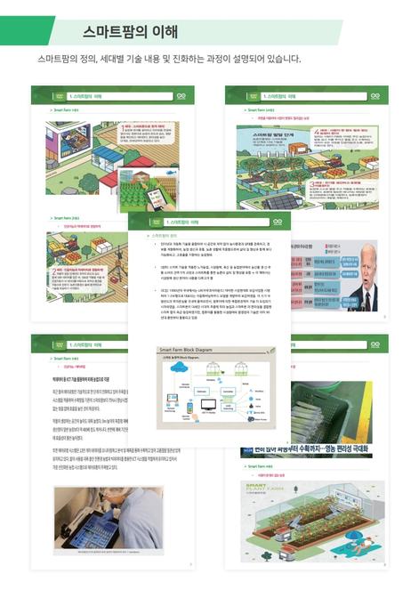 스마트팜 내용.pdf_page_02.png