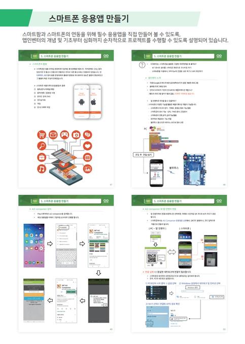 스마트팜 내용.pdf_page_12.png