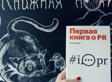 In Belarusian bookstores