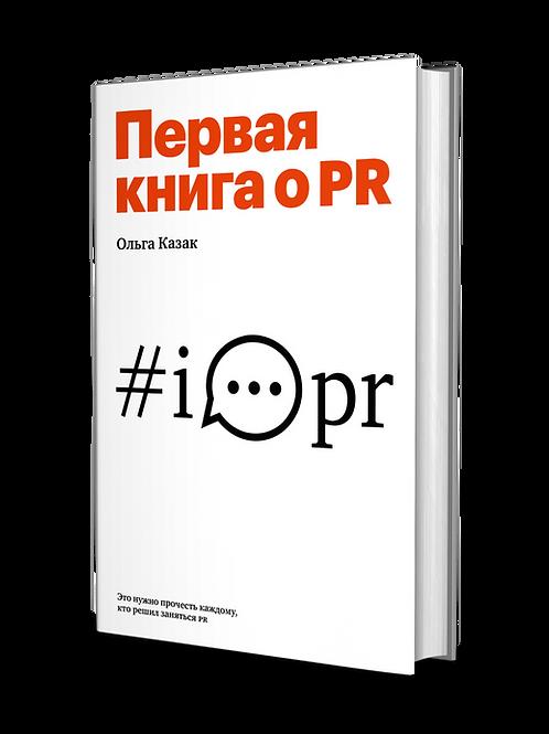 """Grāmata """"Первая книга о PR"""""""