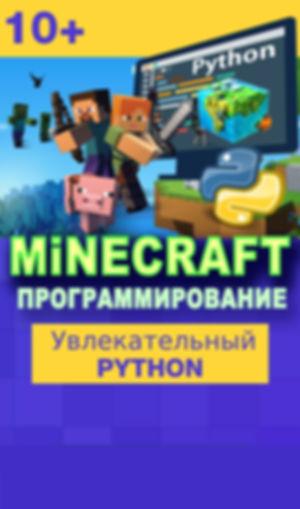 Minecraft (19).jpg
