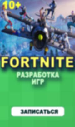 Fortnite.png