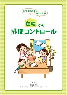 ネスレ日本株式会社_パンフレット_在宅での排便コントロール.png