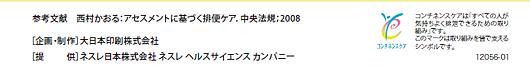 ネスレ日本株式会社_パンフレット_在宅での排便コントロール_マーク付き.png
