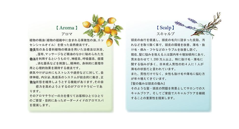 草津のヘッドスパ。アロマの説明