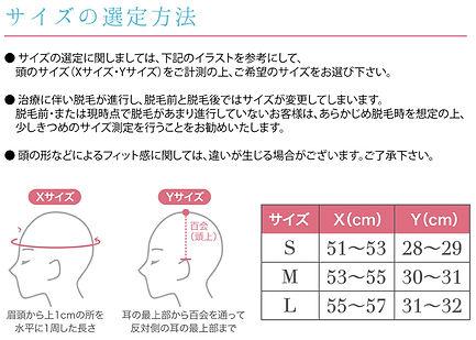 滋賀で医療用ウイッグをお探しの方へウイッグのサイズ表