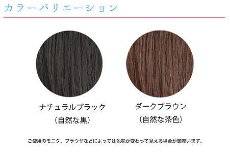 滋賀で医療用ウイッグ(かつら)をお探しの方へ。カラーは2色。ナチュラルブラック/ダークブラウン
