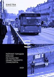 Simetra-rating-gorodov-2021-cover.jpg