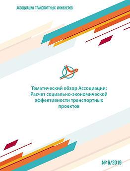 ОБЛОЖКА_Тематический_обзор_№_6_НА-1+.jpg
