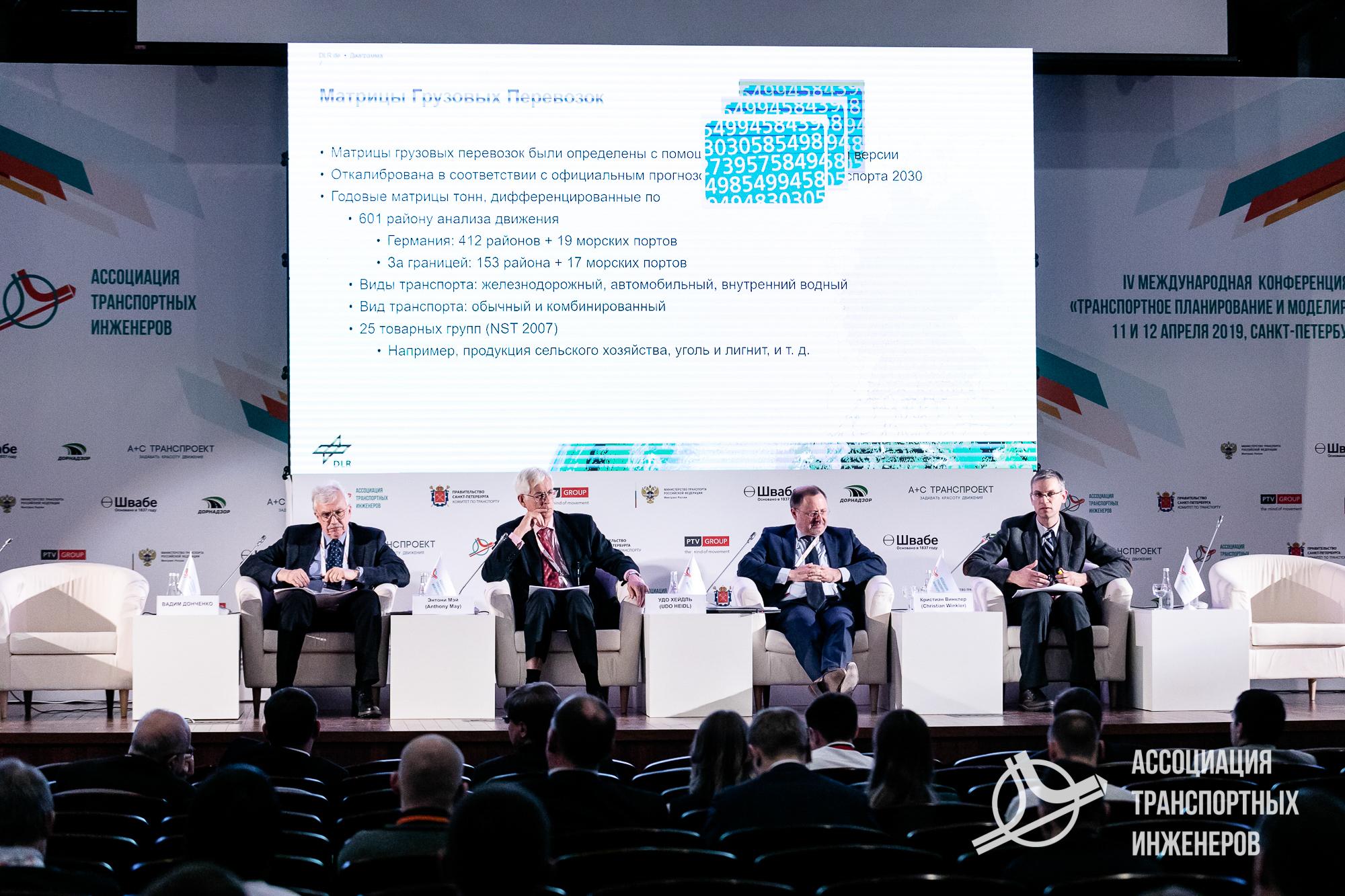 Конференция ТПиМ, 11 апреля 2019 (272)