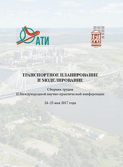 Сборник трудов_ТПиМ2017.JPG