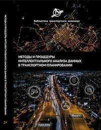 книга_обл_интеллект-01_cr.jpg