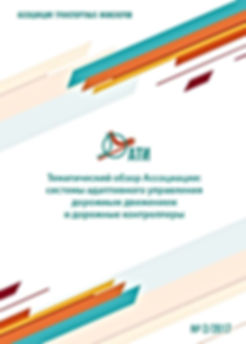 АТИ_Тематический обзор №2.JPG