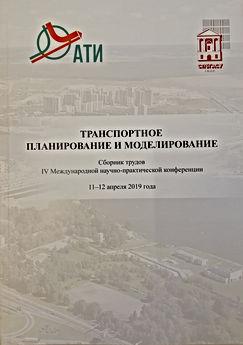 Сборник трудов ТПиМ 2019