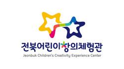 전북어린이창의체험관