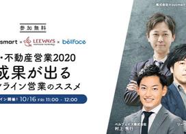 10月16日コラボWEBセミナーを開催いたします。
