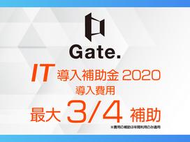 不動産収益分析ツール「Gate.」が、IT導入補助金2020に採択されました!