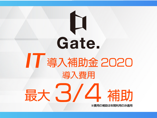 IT導入補助金の申請が12月18日(金)まで延長されました!