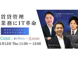 11月12日にWEBセミナーを開催いたします。