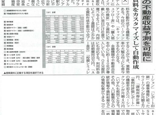 全国賃貸住宅新聞 1404号(2020年3月9日発行)に「Gate. Investment Planner」が掲載されました。