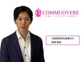 株式会社COMMUOVERE