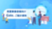 【リーウェイズ】売買事業者様向けGate_ご紹介資料__pdf.png