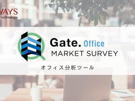 全国のオフィス市場を分析する「Gate. Office Market Survey」の提供を開始しました。