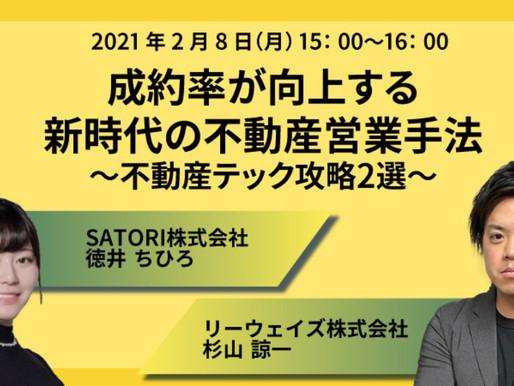 2月8日にWEBセミナーを開催いたします。