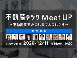 12月11日にWEBセミナー「不動産テックMeet UP~不動産業界のこれまでとこれから~」を開催します。