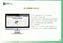Office_Market_Survey_ご説明資料_pdf(3___14ペ