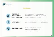 Office_Market_Survey_ご説明資料_pdf(4___14ペ