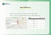 Office_Market_Survey_ご説明資料_pdf(9___14ペ