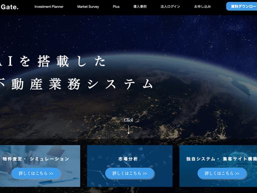 製品サイトをリニューアルしました!
