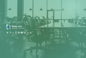 Office_Market_Survey_ご説明資料_pdf(1___14ペ