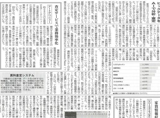 全国賃貸住宅新聞 1412号(2020年5月11日発行)に掲載されました。