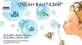 океан гастроли (8).jpg