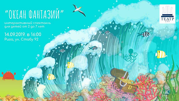 Океан фантазий в Риге 14.09.19.jpg